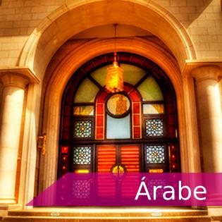 """<p class=""""p1""""><span class=""""s1"""">Tarjeta con vínculo a información de exámenes y certificaciones de Árabe</span></p>"""
